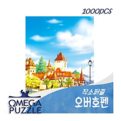 [오메가퍼즐] 1000pcs 직소퍼즐 오버호펜 1021