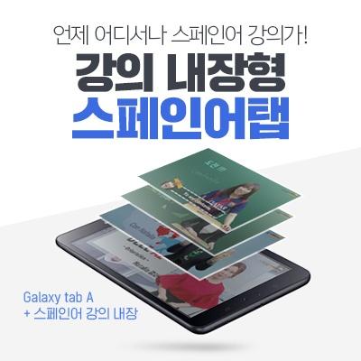 시원스쿨 스페인어탭(강의 내장 + 교재 3권 포함)