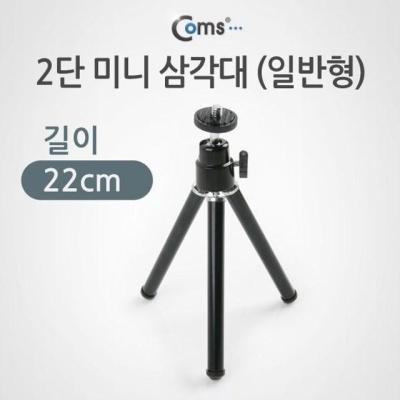 coms 삼각대 일반형 길이 22cm Big Star