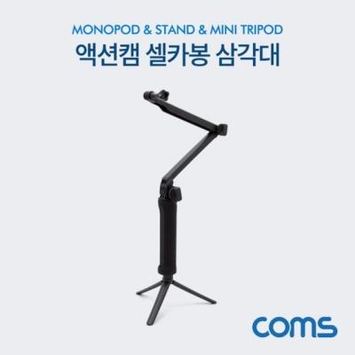 Coms 액션캠 셀카봉 삼각대