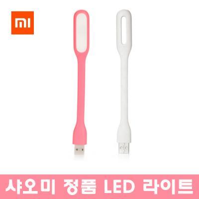[무료배송] [XIAOMI]샤오미 정품 USB LED 라이트 램프 전자파인증완료 /스탠드 휴대용라이트