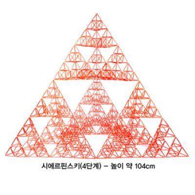 [G12521 4D프레임] 시에르핀스키 삼각형(정삼각 4단계)