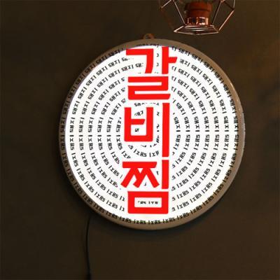 no478-LED액자35R_매운갈비찜