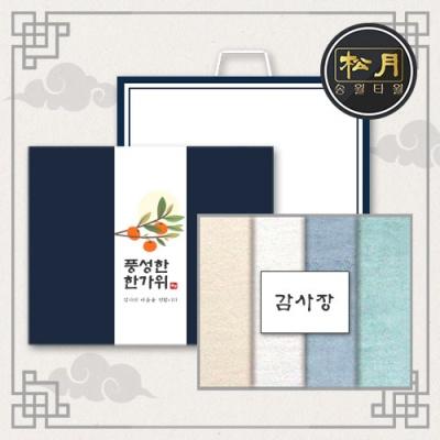 송월 추석선물세트 라이트무지 세면타월 4매세트