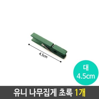 유니 원목 나무 집게 걸이 사진 미니 장식 녹색 1개 E