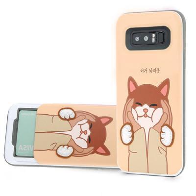 갤럭시노트8 슬라이더 이거놔라옹 카드케이스