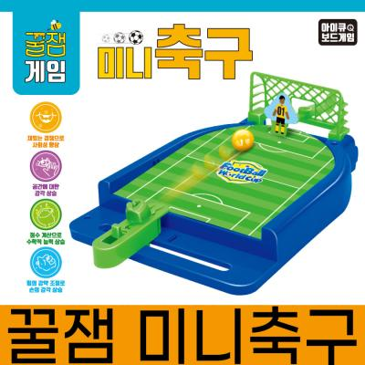 SK 미니축구게임