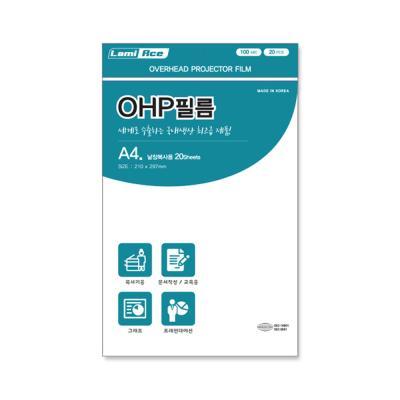라미에이스 OHP필름 낱장복사용 100MIC A4(20매)