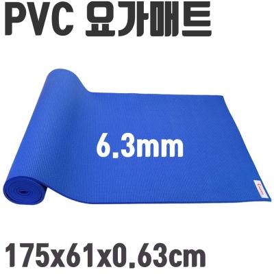 PVC 요가 매트 0.63cm 6.3mm 집 스트레칭 헬스 블루