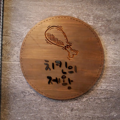 감성 원목 입체 간판 치킨 배달 식당 실내 매장 오픈
