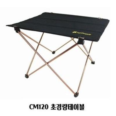 CM120 초경량테이블 접이식 백패킹 야외 캠핑 식탁