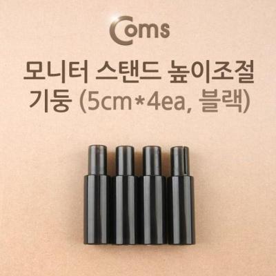 coms 모니터 스탠드 높이조절 기둥 5cmx4ea 블랙