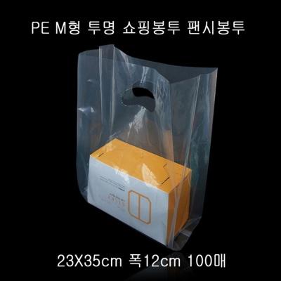 실속형 PE M형 쇼핑봉투 23X35cm 옆면12cm 100매