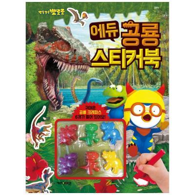 [키즈아이콘] 뽀로로 에듀 공룡 스티커북