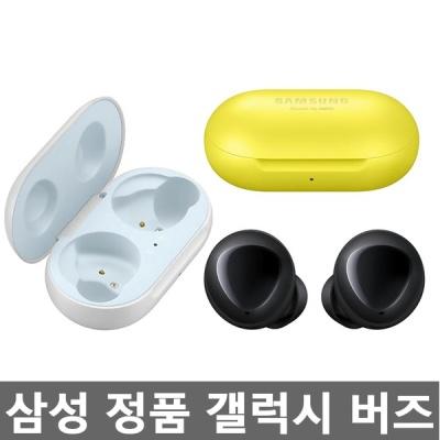 [삼성전자정품] 갤럭시버즈 블루투스 이어폰