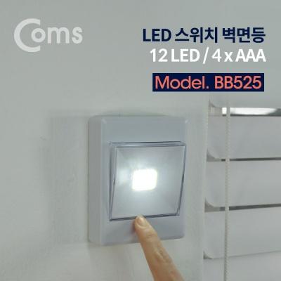 Coms LED 스위치 벽면등사각 12 LED