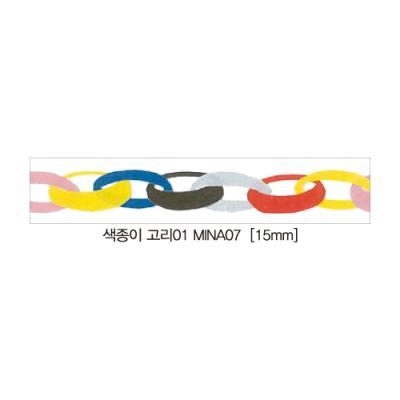 디자인마스킹테이프K-MINA07(색종이고리1) 234562