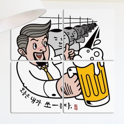 ib467-멀티액자_오늘은내가쏘온다