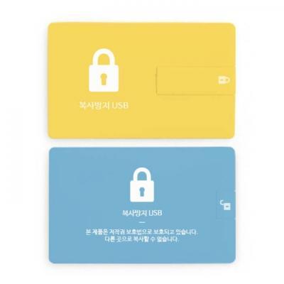 메모렛 복사방지 카드형 8G USB메모리