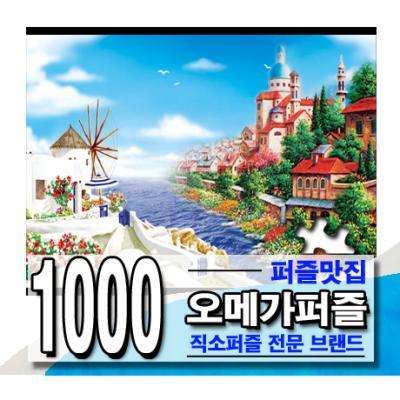 1000pcs 직소퍼즐 해바라기평원/산토리니외 선택구매