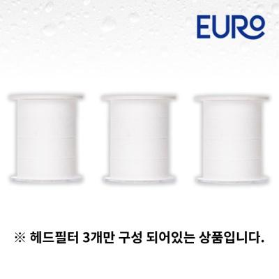 ESL 듀얼필터샤워기 헤드필터 3개입 세트