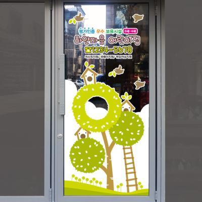 현관문썬팅(한쪽문)_귀요미 새와 해피그린트리