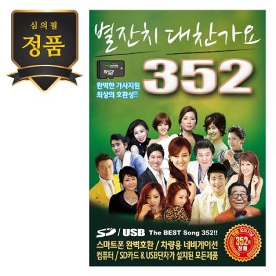 메모렛 효도라디오 정품음원 음반 352곡