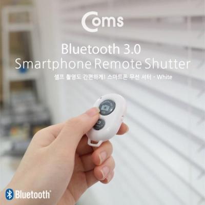 Coms 블루투스 무선 셔터 셀프촬영 White