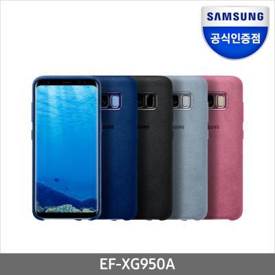 [삼성] 갤럭시S8 알칸타라 커버 케이스 / EF-XG950A