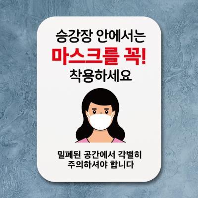 부착형안내판(Q1)_343_여자승강장마스크