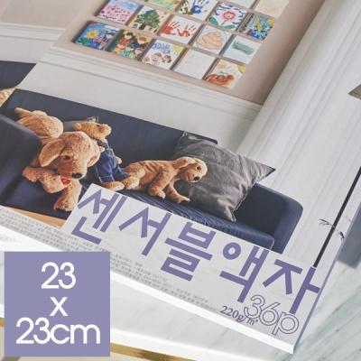 센서블액자 23x23 큰정사각형 종이액자스케치북