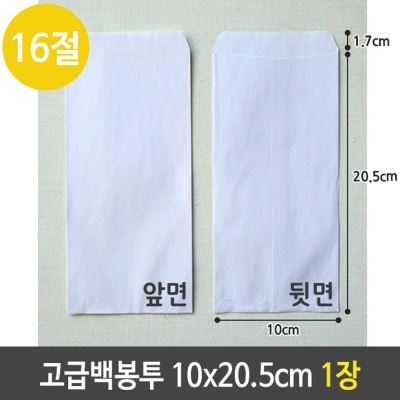 고급 백 봉투 경조사 용돈 현금 16절 10x20.5cm 1장