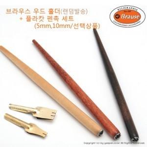 [브라우스] 우드홀더 + 플라캇 펜촉(5mm,10mm)중 선택가능