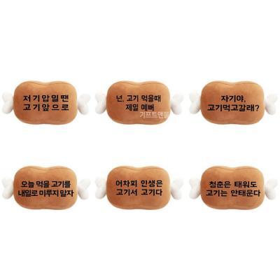 정품 대형 고기인생 레터링 모찌 인형 쿠션 50cm