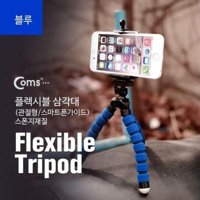 Coms 플렉시블 삼각대 관절형 스마트폰가이드 스폰