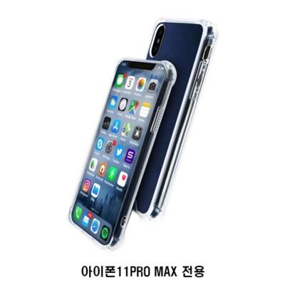 아이폰11프로맥스 AMOR 젤하드 방탄 범퍼 케이스