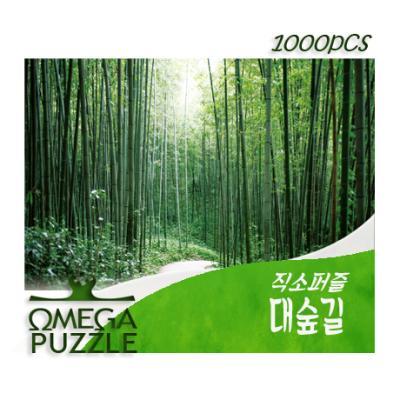 [오메가퍼즐] 1000pcs 직소퍼즐 대숲길 1194