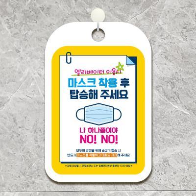 마스크 착용 안내문 안내판 팻말 표지판 제작 CHA077