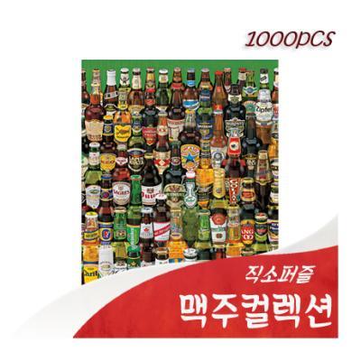 [비앤비퍼즐] 1000PCS 직소 맥주컬렉션 PL1219