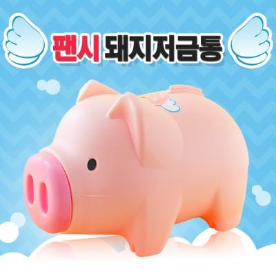 팬시 핑크 돼지저금통(왕대)