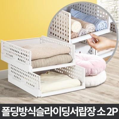 접이식슬라이딩서랍장 소 2P 옷보관 수납함 옷장정리
