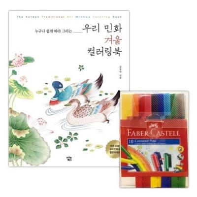 파버카스텔 커넥터 펜 10색 컬러링북 색칠공부 겨울