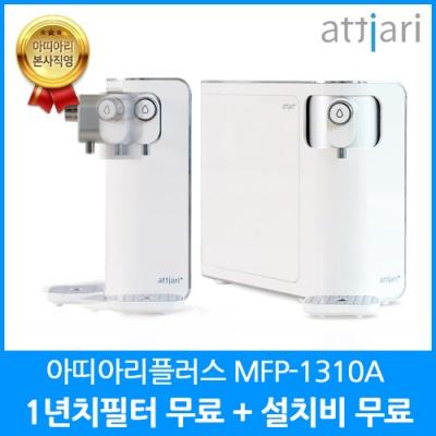 아띠아리플러스 정수기 MFP-1310A (필터,설치무료)