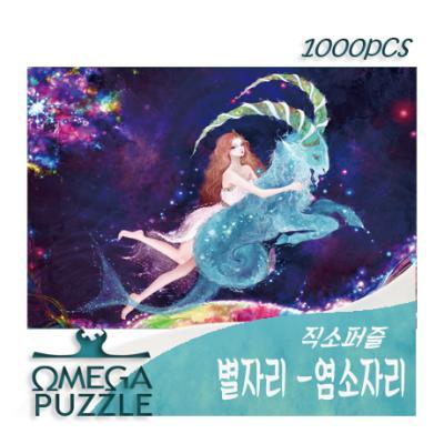 [오메가퍼즐] 1000pcs 직소퍼즐 염소자리 1038