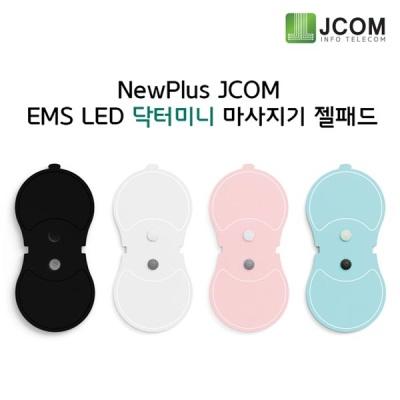 닥터미니 EMS 저주파 휴대용 미니 안마기 추가패드