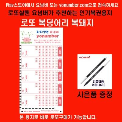 로또살땐요넘버 복돼지로또복권작성용지1000매/펜10개
