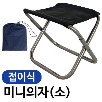 접이식 미니의자(소 22x24) 캠핑의자 낚시의자 휴대용