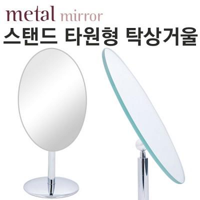 [ST-314] 스탠드 타원형 거울