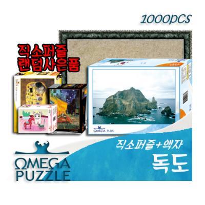 1000pcs 직소퍼즐 독도 1413 + 액자 + 사은품증정