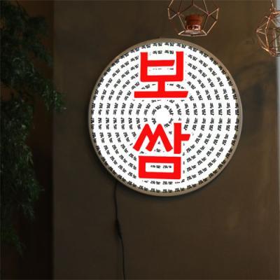 no476-LED액자45R_족발과보쌈